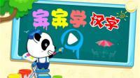 宝宝开心学汉字04 汉语拼音学习 亲子早教 宝贝开心学汉字拼音 宝宝巴士教育