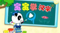 宝宝开心学汉字03 汉语拼音学习 亲子早教 宝贝开心学汉字拼音 宝宝巴士教育