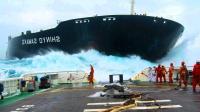4艘闻名世界的巨型轮船, 最后一艘重达60万吨, 可以抵御5级飓风
