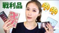 【Celeste Wu 大沛】 最近的战利品好用吗! ?