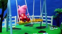 《小猪佩奇的玩具》佩奇正在荡秋千玩具呢, 猪妈妈正在公园等它回家