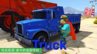 胖超人试驾推土机卡车搅拌车 家中的美国学校