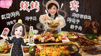 新疆密食1·全屏徒手撕肉撸串, 9道新疆硬菜承包你的XXXL胃!