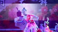 2傣族舞《小小鱼儿有梦想》第五届白天鹅艺术中心文艺汇演