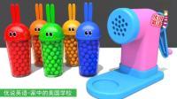 绞肉机彩球兔子杯敲敲乐玩具 家中的美国学校