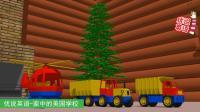 直升飞机拖拉机卡车装饰圣诞树 家中的美国学校