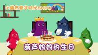 小葫芦亲子时光SHOW-葫芦妈妈的生日