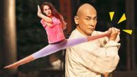 黄飞鸿大战瑜伽教母?