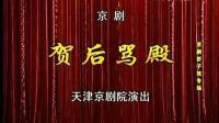 京剧《贺后骂殿》任德川 吕洋主演 天津京剧院演出 2007
