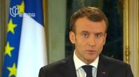 """法国总统马克龙发表全国讲话:宣布法国进入""""经济紧急状态""""并承诺减税和提高最低工资 上海早晨 20181211"""