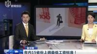 新华网:年内15省份上调最低工资标准! 上海早晨 20181211