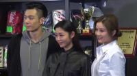 携手周柏豪再续演77次  蔡卓妍告假参加阿娇婚礼