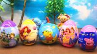 花园宝宝拆惊喜蛋啦! 小猪佩奇玩具蛋! 迪士尼小公主苏菲亚奇趣蛋!