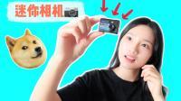"""妹子60块钱买了一台""""迷你相机"""", 一块糖的大小, 真的能录视频?"""