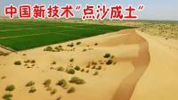 """中国科学家发大招, 发明一种粘合剂, 能够""""点沙成土""""!"""