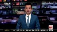 中国新闻 07:00 中国新闻2017 20181211 高清版