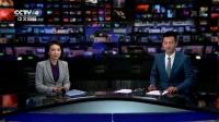 中国新闻 08:00 中国新闻2017 20181211 高清版