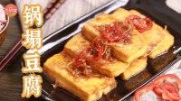 超级下饭的锅塌豆腐, 这可能是你吃过的最入味的豆腐了
