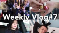 Weekly Vlog#7 减肥计划成功与否? 超美的镭射指甲油 麻麻生日 小型ktv现场