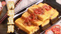 超级下饭的锅塌豆腐,这可能是你吃过的最入味的豆腐了
