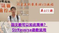 零基础VB教程077期: 回文数可以如此简单? StrReverse函数运用