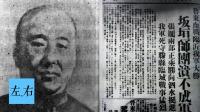 国军高级将领投降日军的真实影像,  他竟受到日军高规格接待?