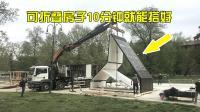 马云真没骗人, 国外推出的折叠房, 10分钟就能住人售价80万?