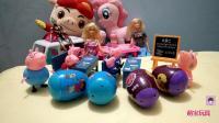 玩具课堂 分享新拆封惊喜蛋玩具奇趣蛋和小猪佩奇一起