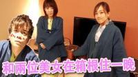和两位日本美女去泡温泉! 冬天就要去箱根~