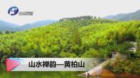 畅游中原: 山水禅韵——黄柏山