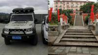 男子开越野车爬49阶楼梯闯孔庙 被行拘5日