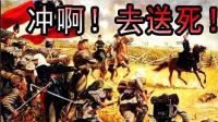 【逍遥小枫 & 逆风笑】这是一个各种送死的游戏! | 南北战争
