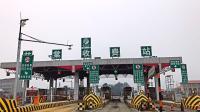 山东、江苏宣布取消收费站, 以后高速再也不收费了吗?