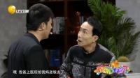 爆笑小品:巩汉林已经笑晕在厕所!60岁老太太居然生孩子了!