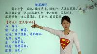 初中语文: 陶渊明《桃花源记》重点词句汇总, 文言文答题有技巧!
