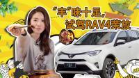 """初晓敏: """"丰""""味十足, 试驾RAV4荣放"""