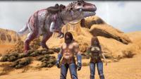 方舟生存进化灭绝DLC-带妹子部落大战第28天 沙漠抓到喷火野人