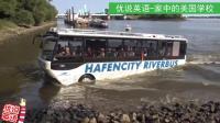 会在水里走的公共汽车和竖着行驶的拖拉机 家中的美国学校