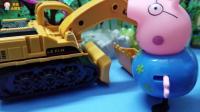 小猪佩奇玩具故事: 猪爸爸的挖掘机, 真漂亮