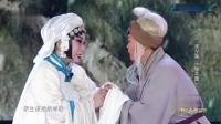 河北梆子戏曲《牧羊圈》选段 李夕果演唱