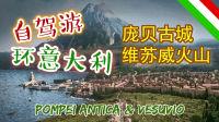 自驾游【环意大利】Day3【庞贝古城&维苏威火山】自驾游小攻略vlog50