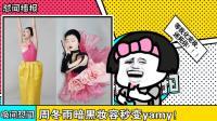 周冬雨最新时尚照秒变yamy!暗黑妆容太惊艳了!