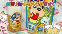 【爱茉莉兒】日本食玩蜡笔小新啤酒杯饮品第八代