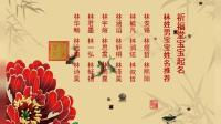 西安给小孩起名祈福堂2019年猪宝宝起名林姓男宝宝姓名