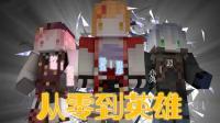 Minecraft我的世界【柠萌小风粉鱼】从零到英雄1三个零蛋