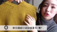 姜黄色针织外套, 上下拼接纹路不同, 侧面开叉视觉较松