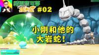 ★精灵宝可梦Let's Go! ★让人大吃一惊的小刚和大岩蛇! 深灰道馆!★02