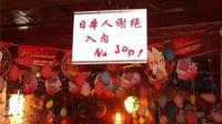 中国土豪在日买210公顷土地, 并禁止日本人接近, 网友: 干得漂亮!