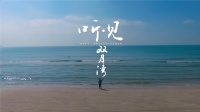 惠州唯美人文形象片《听见双月湾》