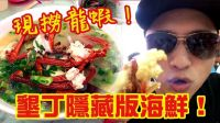 KL生活Vlog 垦丁隐藏版现捞海鲜?![ 黑松海產、+樂水 ]